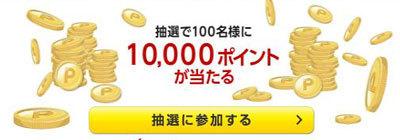 楽天スーパーセール10,000ポイント