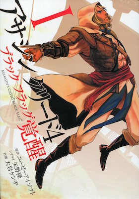 大岩ケンヂ&ユービーアイソフト&矢野隆『アサシンクリード4 ブラックフラッグ 覚醒』第1巻