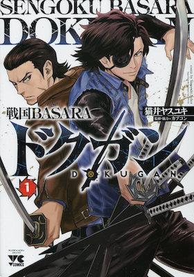 猫井ヤスユキ『戦国BASARA ドクガン』第1巻