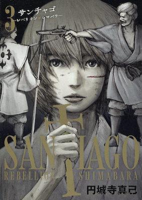 円城寺真己『SANTIAGO(サンチャゴ) レベリオン・シマバラ』第3巻