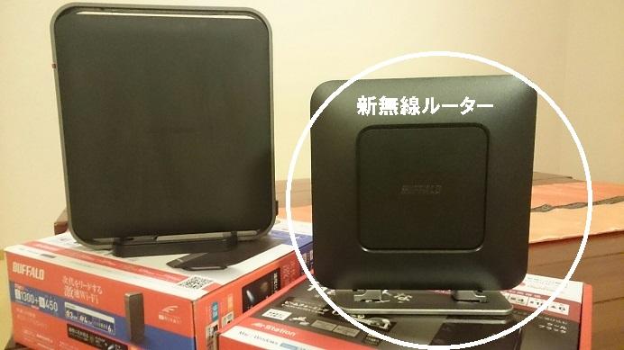WZR-1750 WSR-2533比較