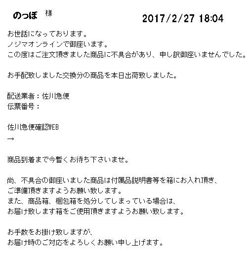 ノジマオンライン 故障対応発送連絡
