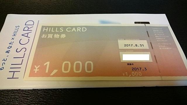 ヒルズカード入会お礼1,000円チケット