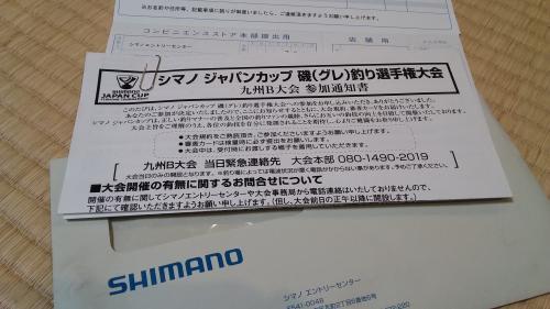 ジャパンカップ九州B大会エントリー