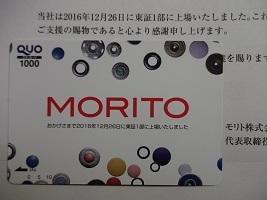 モリト2017.2