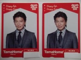 タマホーム2017.3