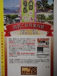 宮バス旅当選2017.4