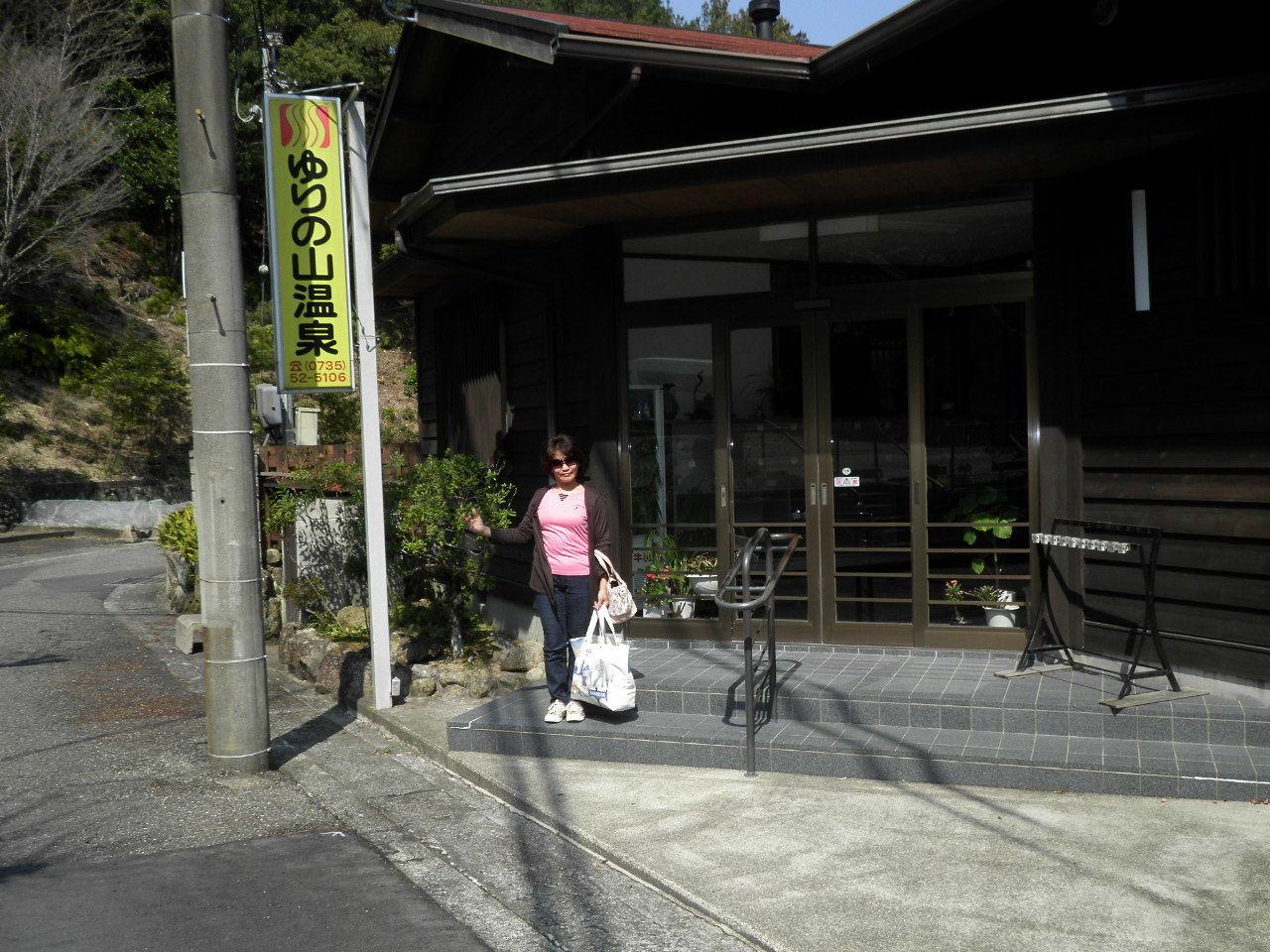 ゆりの山温泉95