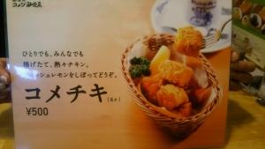 komeda_5.jpg