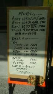 mogu_3.jpg
