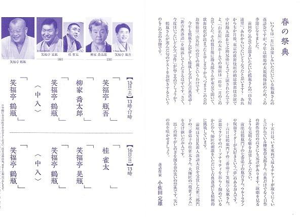 笑福亭鶴瓶落語会のパンフⅡ