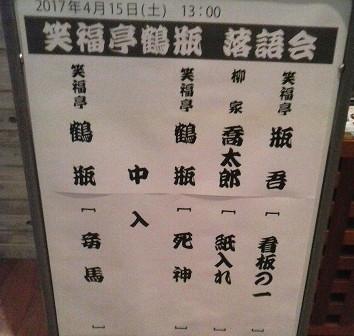 笑福亭鶴瓶落語会の演目