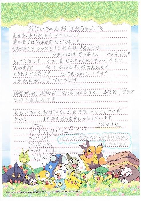 怜美ちゃんからの手紙