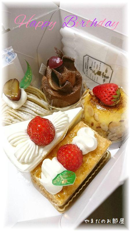 やまだの誕生日のケーキ