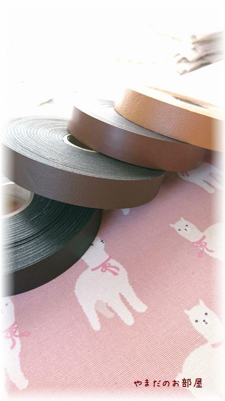 合皮のテープ