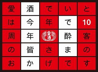 aishu2017_kanban.jpg