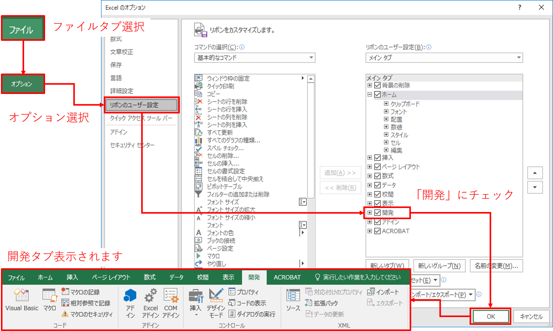 office2016_Excelvba(エクセルマクロ)開発タブ表示方法