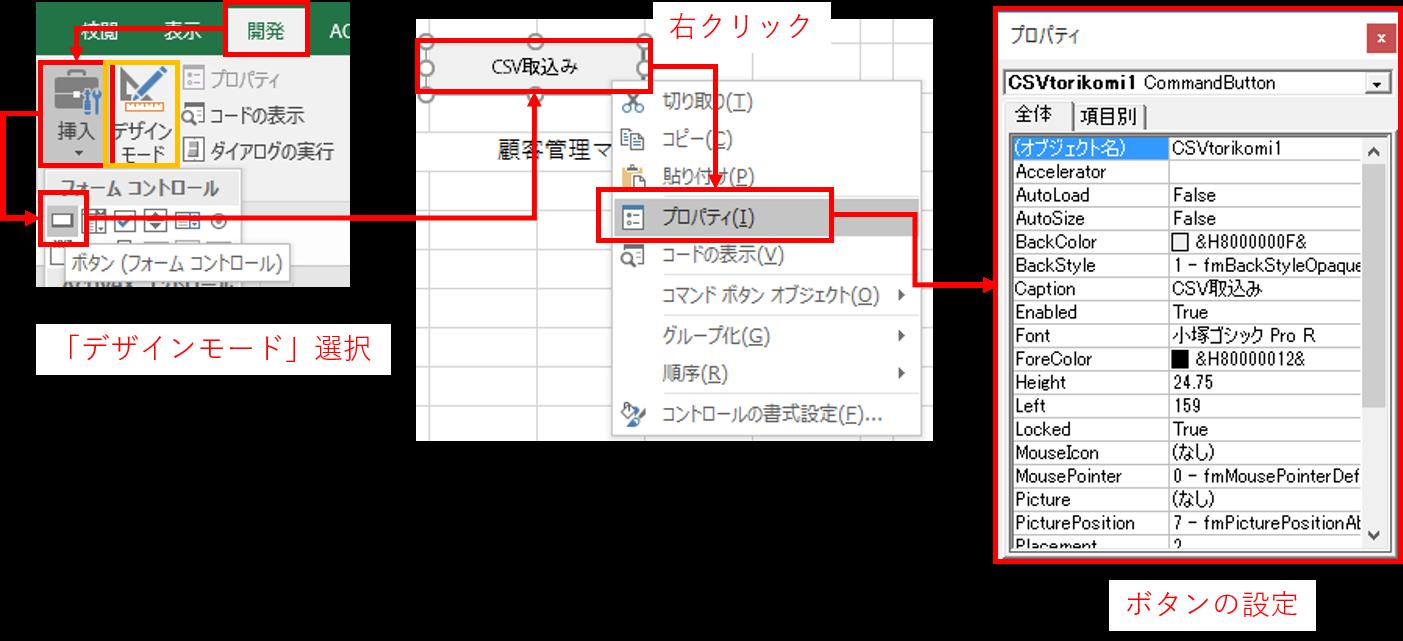 office2016_Excelvba(エクセルマクロ)ボタンの設定