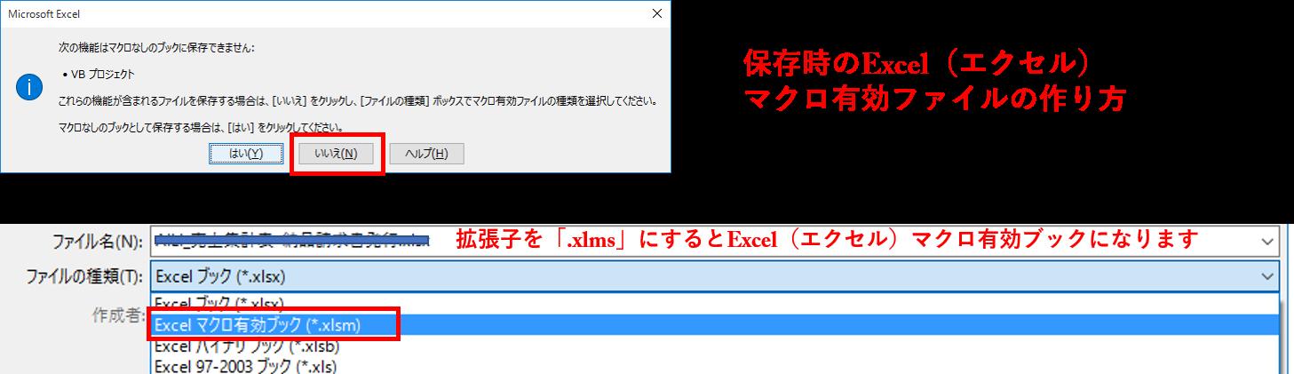 Excel(エクセル)VBA 保存時のExcel(エクセルマクロ有効ファイルの作り方