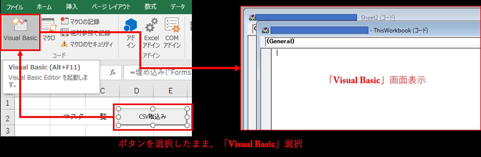 Excel(エクセル)VBA Visual Basic画面表示方法