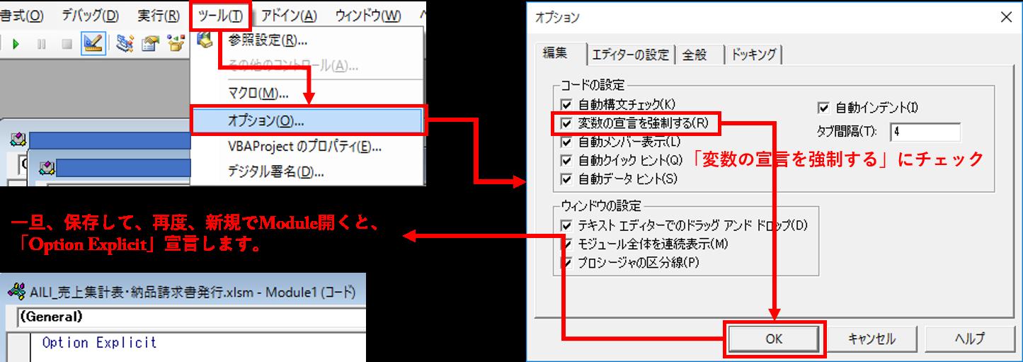 Excel(エクセル)VBA 変数の宣言を強制する方法