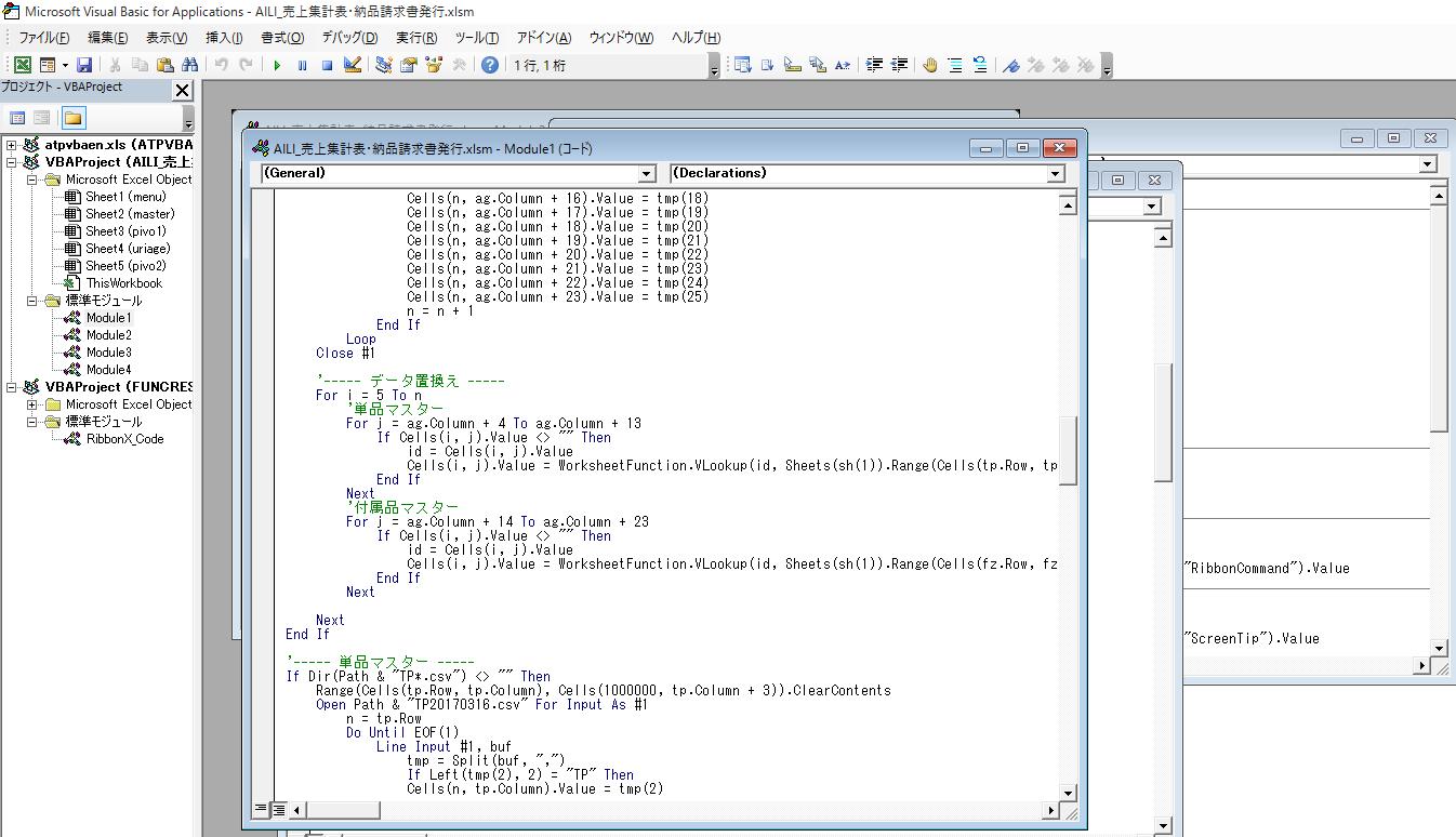 office2016_Excelvba(エクセルマクロ)開発画面