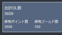 ブログスクショ編集169