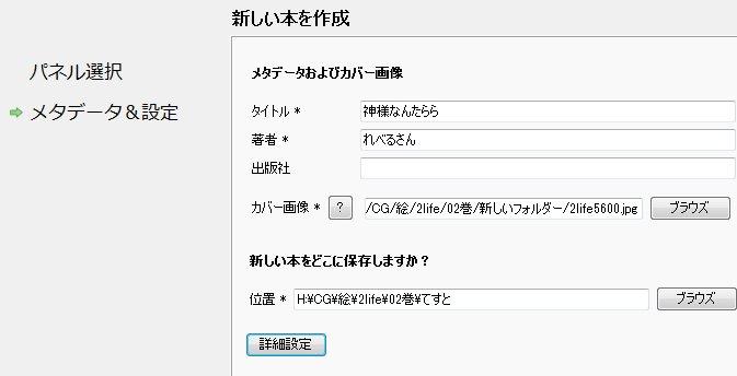 ブログスクショ編集172