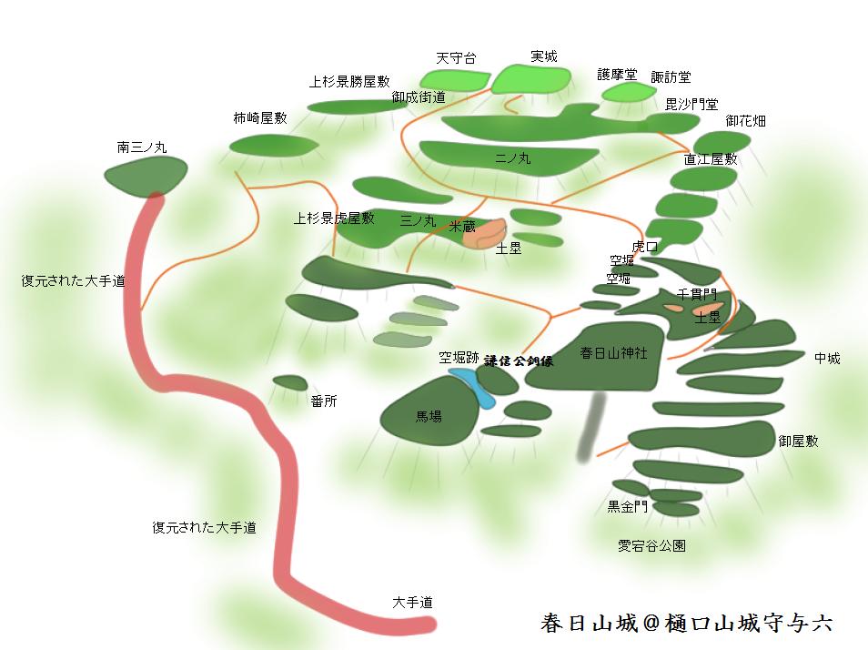 春日山城概念図@ヤマシロ