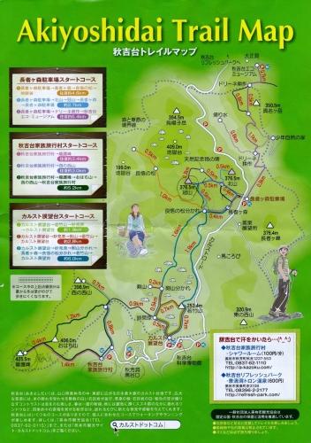 秋吉台トレイルマップ (902x1280)