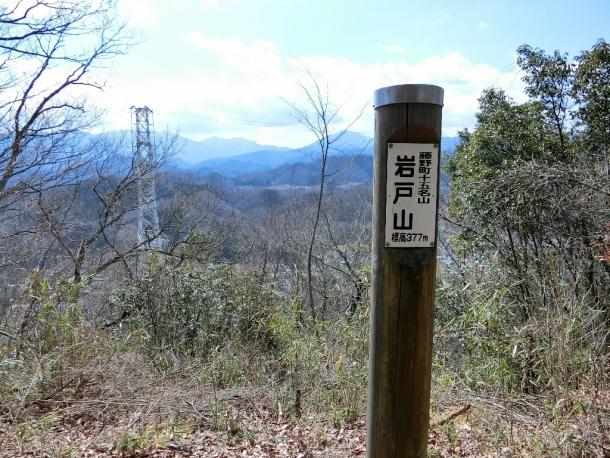岩戸山377