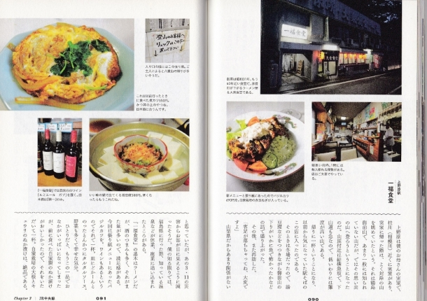 山麓酒場、上野原、一福食道 (1024x722)