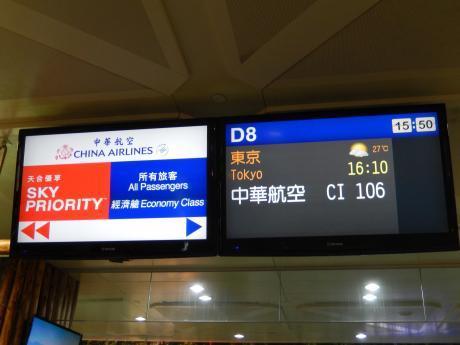台北2016.7台北・桃園空港