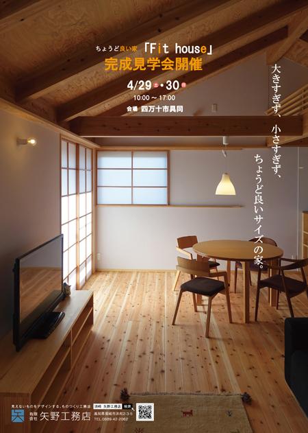 見学会チラシ案-03