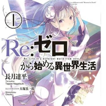原作『Re:ゼロから始める異世界生活』最新12巻の表紙が公開!! 色欲の魔女『カーミラ』のキャラデザも判明