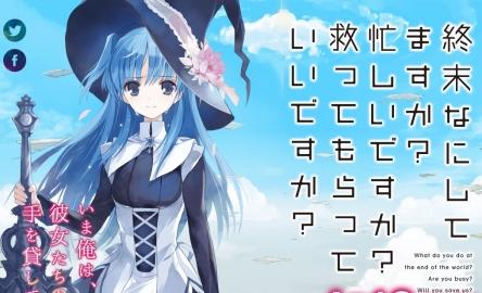 春アニメ『終末なにしてますか? 忙しいですか? 救ってもらっていいですか?』 いまだ公式サイトにアニメビジュアルが載らない上になぜかアニメPVじゃなく実写PVが公開される
