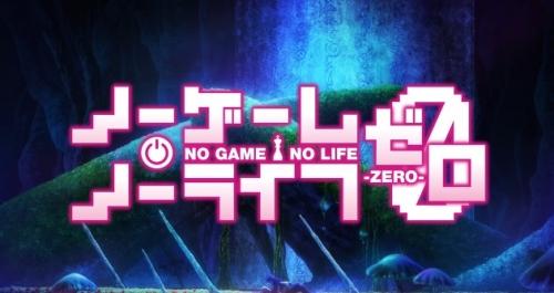 映画『ノーゲーム・ノーライフ ゼロ』 宣伝にめっちゃ金かけてるwww