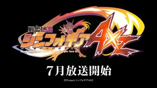 アニメ4期『戦姫絶唱シンフォギア AXZ』7月放送開始きたあああああああああ