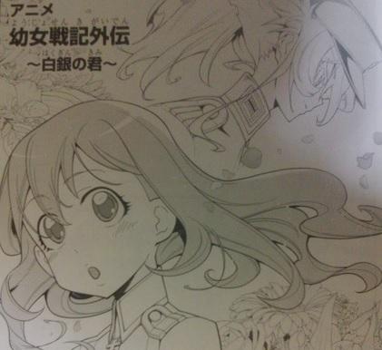 アニメ『幼女戦記』BD特典の描き下ろし漫画が漫画版の作者なのにキャラデザがアニメ版になり、ムーミンが美少女!