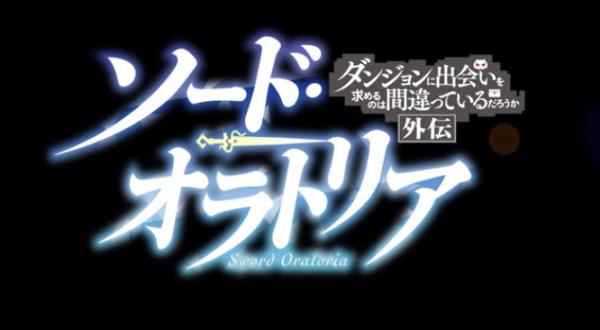 春アニメ『ソード・オラトリア ダンまち外伝』新ビジュアル公開! MXは金曜24:30から放送開始