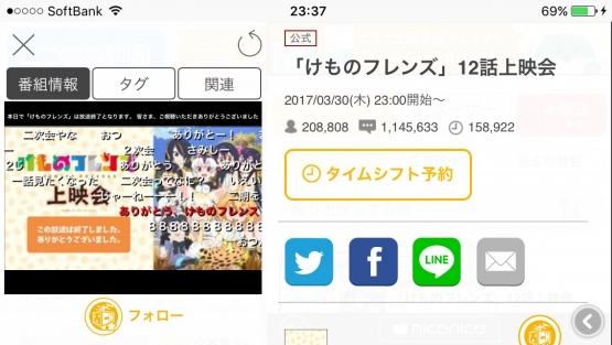 『けものフレンズ』ニコ生の最終話、アンケ98.3%で過去最高!コメントも120万超えで歴代1位に!