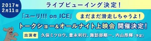 『ユーリ!!! on ICE』オールナイトイベントの出演者の発言で荒れるwwwwww