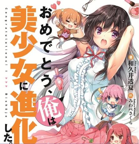 【ラノベ】カクヨムコン特別賞受賞作「おめでとう、俺は美少女に進化した。」初動の売り上げが悪くて続刊は難しいと言われる