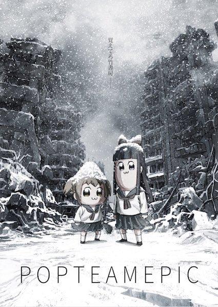大川ぶくぶ『ポプテピピック』アニメ化決定!10月から放送開始! 制作:神風動画