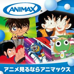 animax_banner.jpg