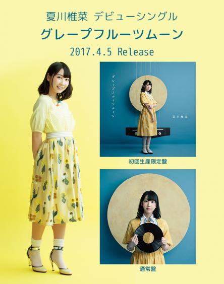 content_natsukawa_header02.png