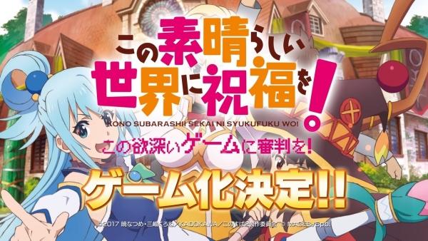 konosuba_170316.jpg