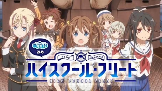 『ハイスクール・フリート(はいふり)』OVAは5月24日発売決定! 収録時間は48分