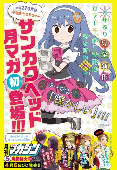news_xlarge_sankakuhead_yokoku.jpg