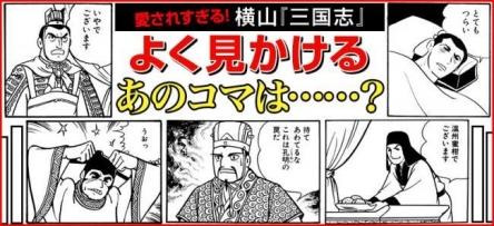 sangokushi_790x362_03s.jpg